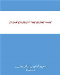 دانلود کتاب Speak English the right way